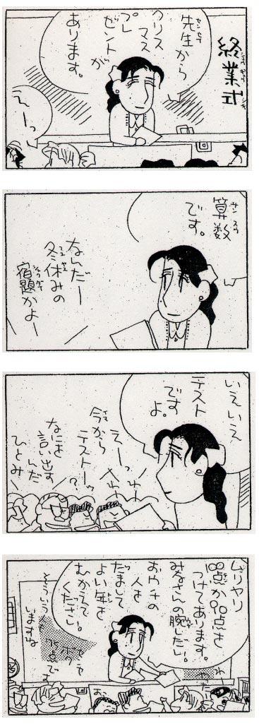 IshiiHisaichi2