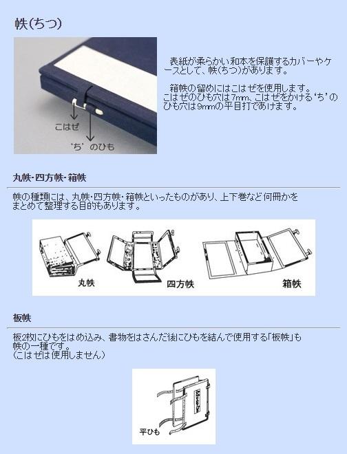 Chitsu1