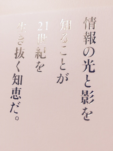 情報_帯_1