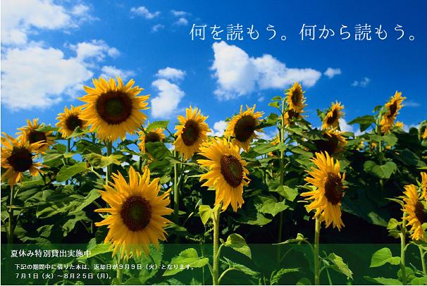 夏休み特別貸出ポスター1