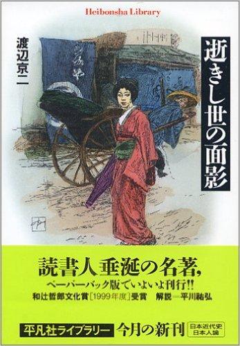 WatanabeKyoji